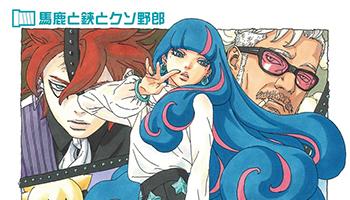 漫画「博人传:火影忍者新时代」第15卷封面公布