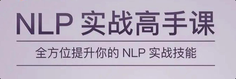 王然NLP实战高手课,全方位提升你的NLP实战技能