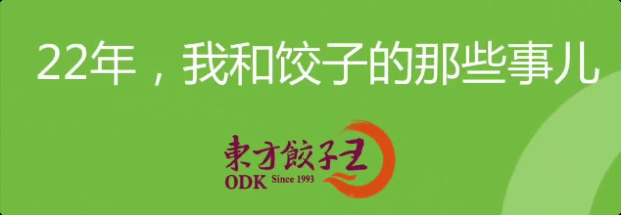 进阶之道:东方饺子王如何做品牌升级?