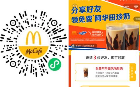 微信扫码--邀3人助力领麦当劳免费阿华田风味珍奶(限A