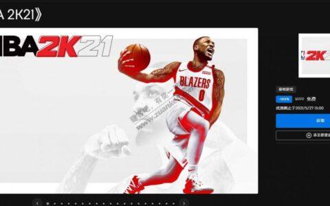 PLSU第二帖 Epic免费领取《NBA 2K21》游戏