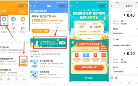 """【微保领0.5~1元红包】微信小程序搜索""""腾讯微保""""->"""