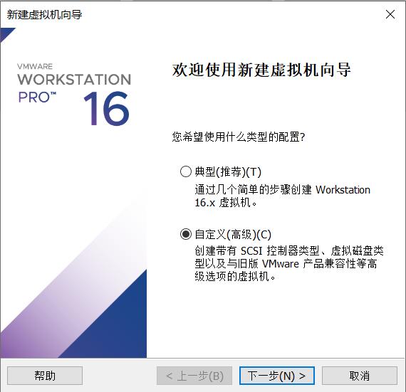 打开 Vmware Workstation,创建新的虚拟机。选择「自定义」