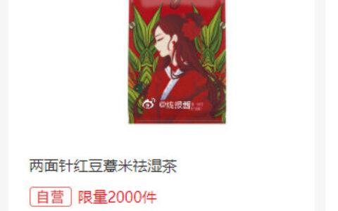 12点秒杀限量2000,9.9包邮两面针 红豆薏米茶 养生茶