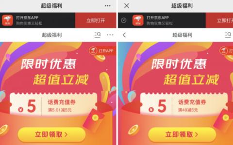 【京东部分用户领5~8元话费券】新一期活动整理!微信