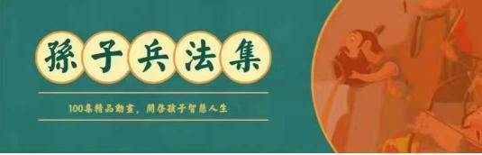 孙子兵法100集动画片
