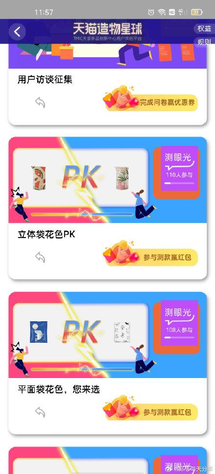 手淘搜【有奖问答】反馈有两个pk参加各0.5