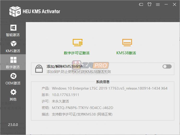 HEU KMS Activator 03.jpg