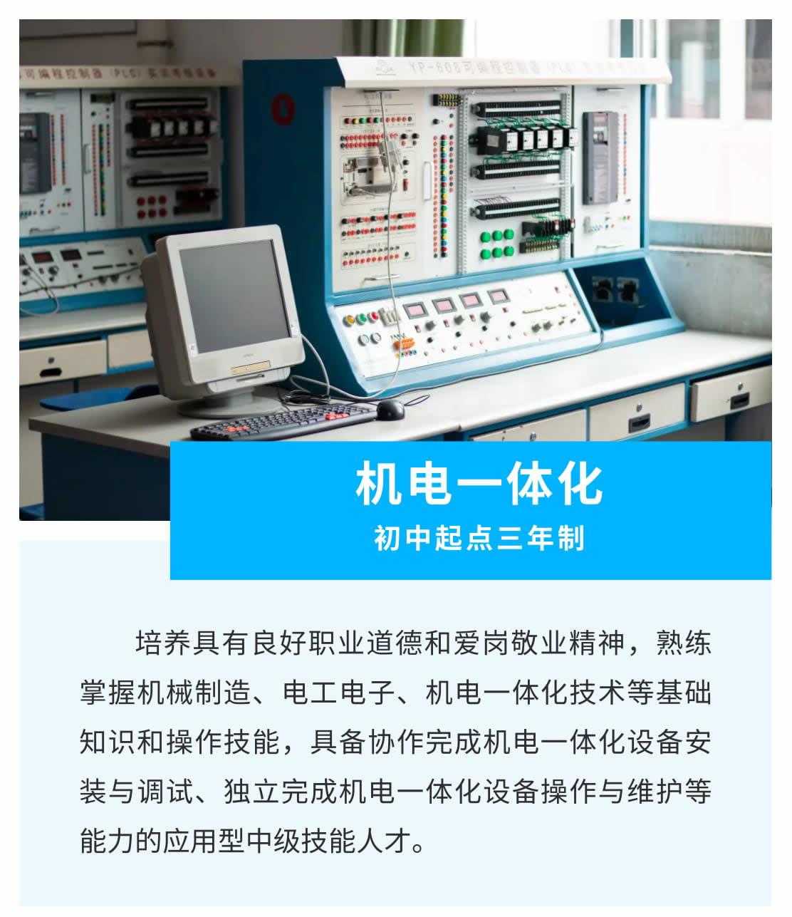 机电一体化(初中起点三年制)-1_r1_c1.jpg