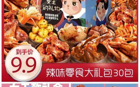 9.9元零食大礼包30包鸭翅,鸭脖,鸭锁骨,鱼丸等基