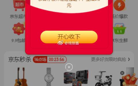 微信搜 京东购物 小程序,自动弹1.6红包,领到点个赞