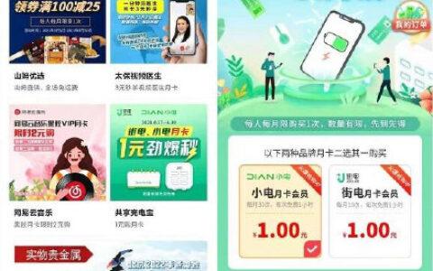 【中行】app底部生活-有1元购共享充电宝月卡,每月使