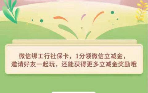 【工行】限深圳,反馈支付3次0.01元,得9元微信立减金
