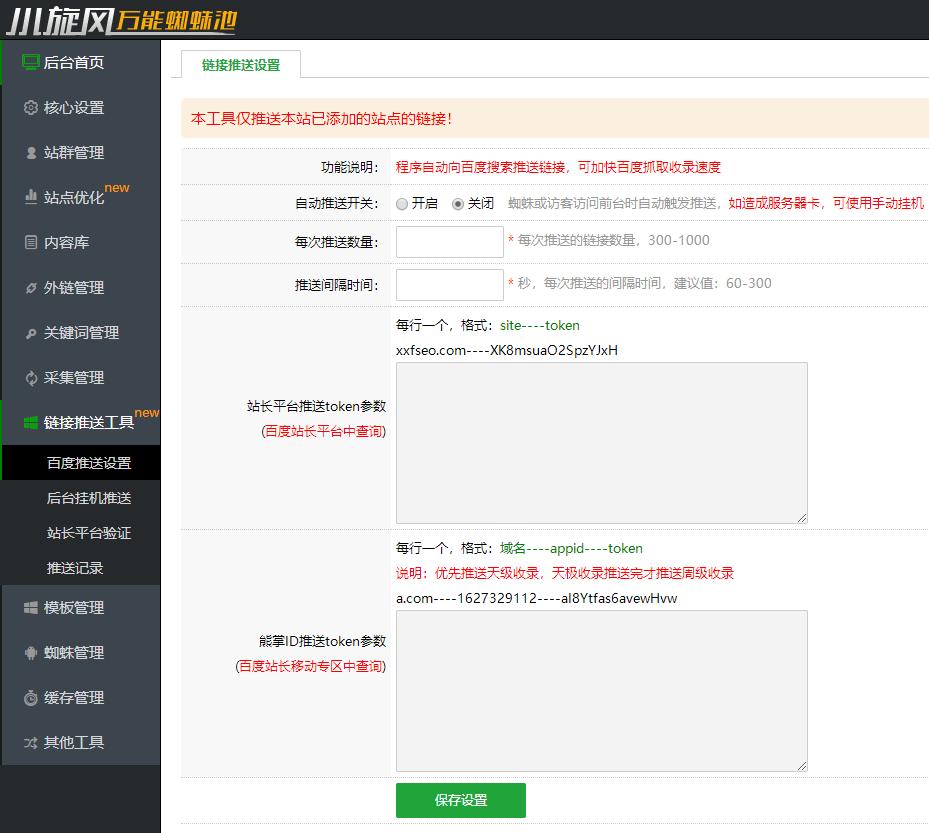 【小旋风】蜘蛛池站群系统源码X4版本(原小霸王蜘蛛池)繁体+SSL+熊掌自推送+转码蜘蛛