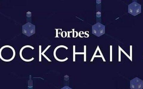 福布斯区块链50强榜单发布,6家中国机构上榜