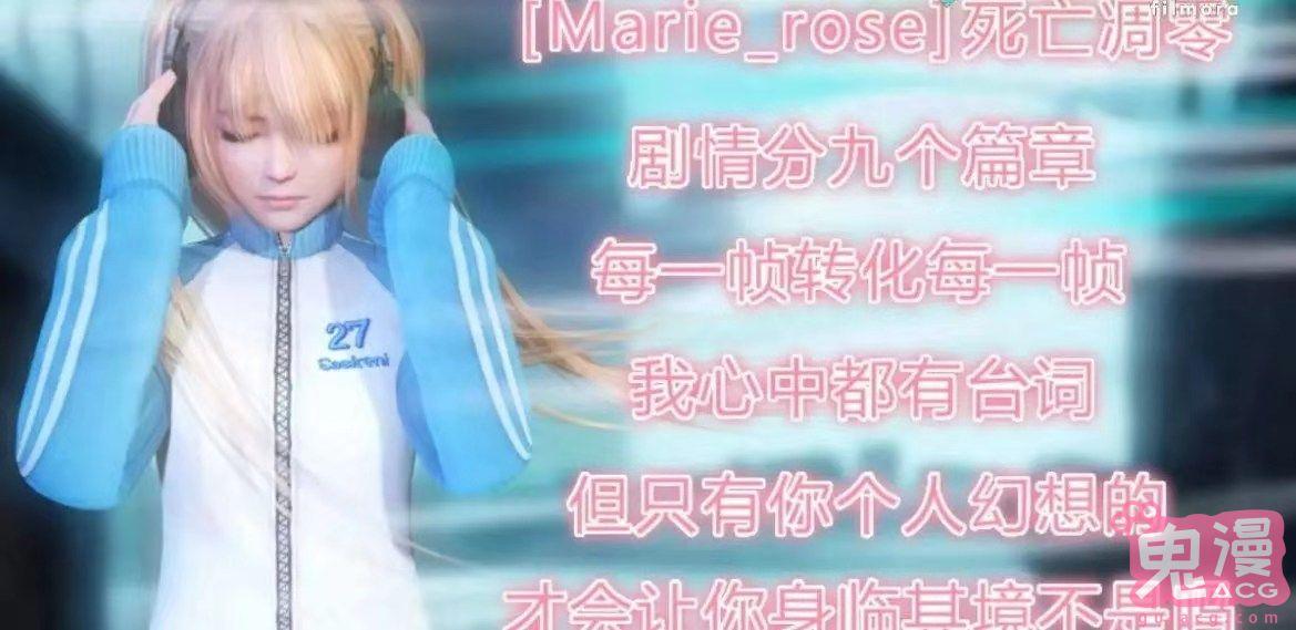 【3D/同人/部兵/珍藏集】3D神作:玛丽罗斯的凋零 1-9章节完结版【2.3G】 动漫视频 第2张