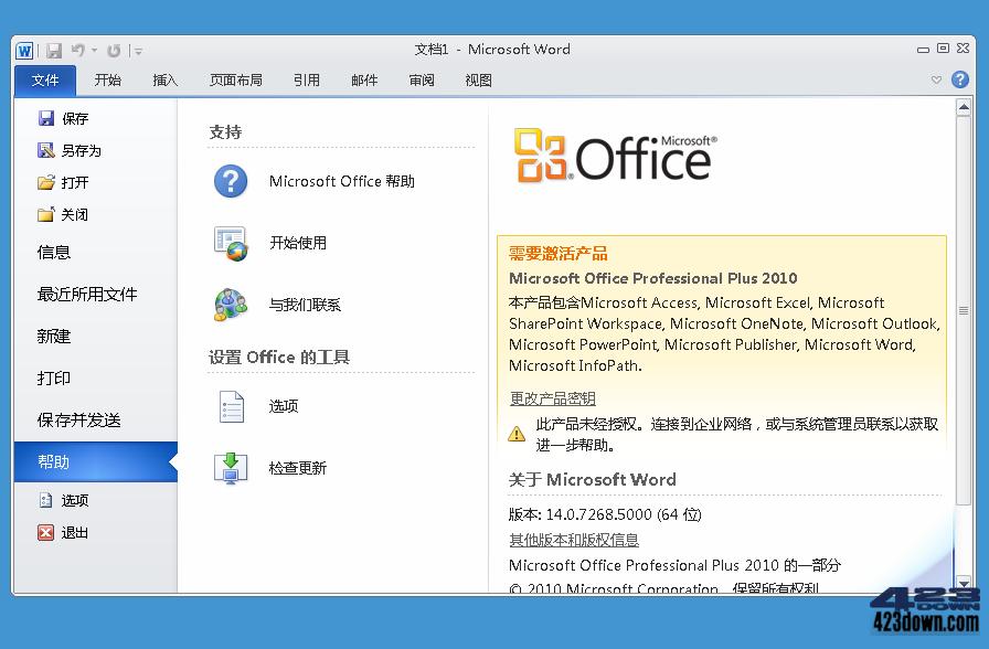 微软Office2010 批量许可版2021年4月更新版