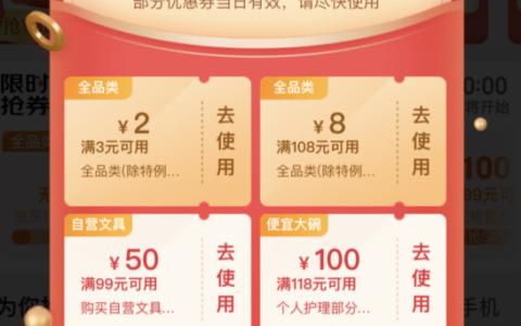 京东商城 领325元组合券礼包 含3-2全品类券
