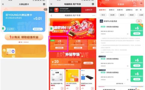 【京东部分用户领2张运费券】微信打开两个链接->第一