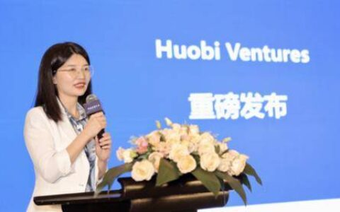 Huobi Ventures全球品牌发布,一亿美金聚焦区块链行业前沿布局
