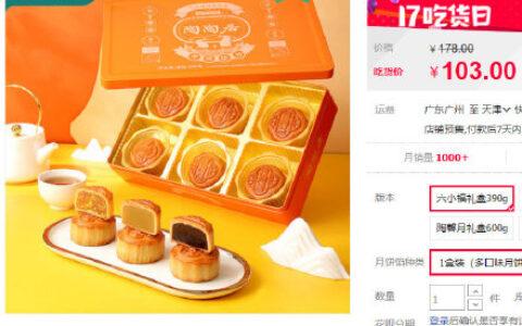 宝贝页下149-15吃货券陶陶居 六小福月饼礼盒390g 拍1