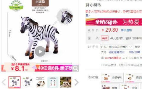 【京东】Wenno 儿童生日礼物仿真动物玩具模型 拍6件【