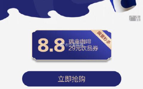 瑞幸咖啡 x 建行龙支付 luckin coffee 29元饮品券,8.
