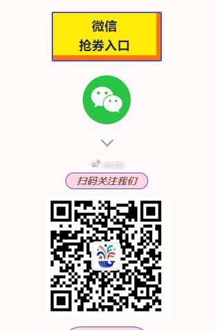 #南京消费券##南京将发放超3亿消费券#  【限制南京】