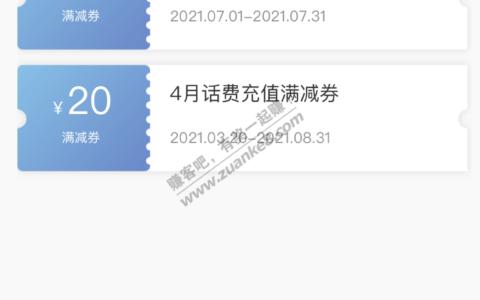 民生xing/用卡全民生活20元话费大毛