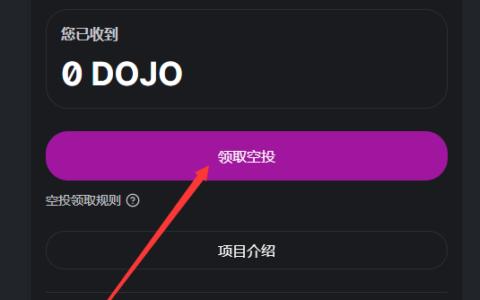 DOJO:使用BSC钱包链接,领取空投300万个DOJO,推荐一人再得300万个DOJO