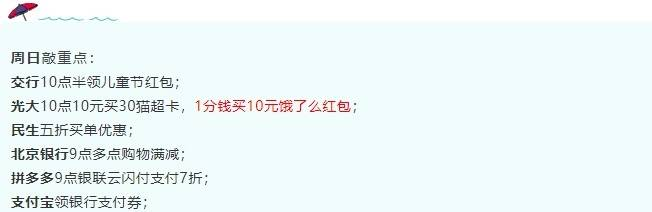 5月30日周日,交行儿童节红包、民生五折买单、北京银行多点满减等!