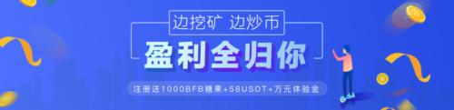 BF交易所:注册送58USDT,免费挖矿,做任务赚更多USDT!-在家待着怎么挣钱