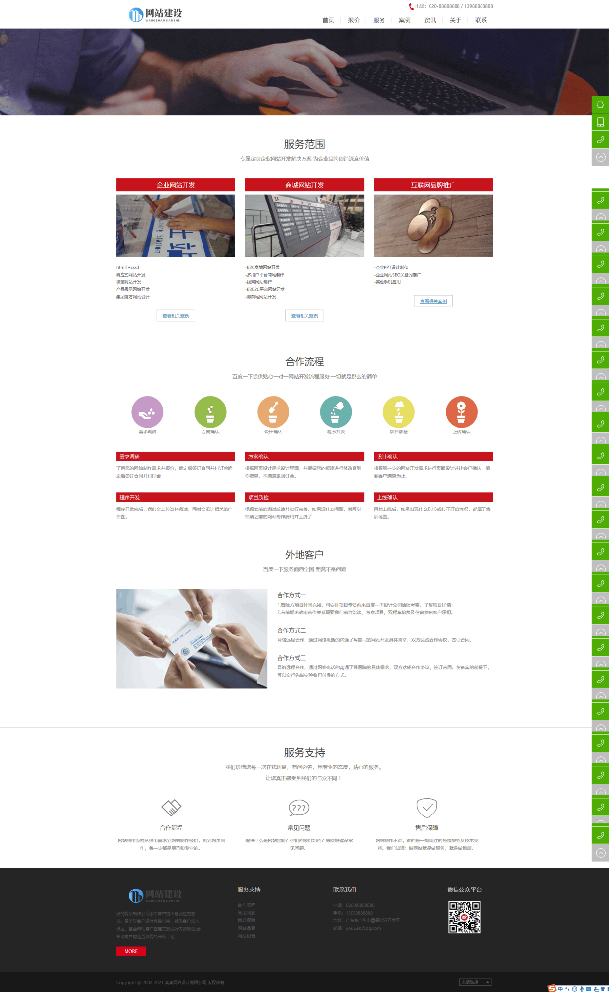 基于ThinkPHP5框架开发的响应式H5可视化网站网络设计公司网站PHP源码 PHP框架 第3张
