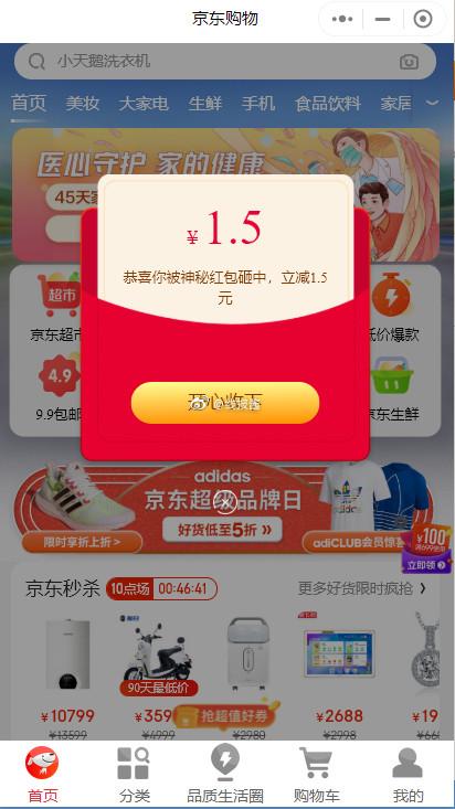小程序【京东购物】自动弹1.5红包,部分人才有