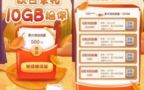 广东移动福利我亲测拆中了500MB~