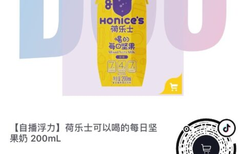 一元每日坚果奶200ml*2