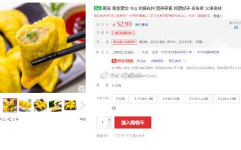 惠发 黄金蛋饺 1kg,叠加299-150券,买6件72.18惠发