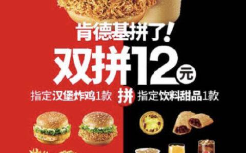 【肯德基】反馈今天辣堡+奶茶【12】这个双拼也可以安