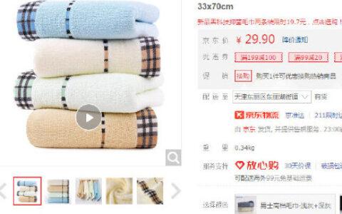 【京东】链接领家居5折券孚日洁玉 毛巾纯棉4条装 33x7