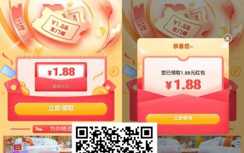 【京东领1.88元红包】新一期活动!微信扫码参与->部分