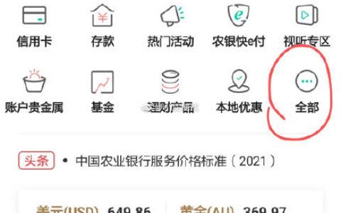 反馈 农业银行 广西客户 中了5元京东E卡