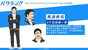 TV动画「后空翻!!」追加声优松田健一郎