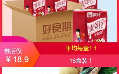 18.9=【蒙牛】草莓味小真果粒16盒18.9=【蒙牛】草莓