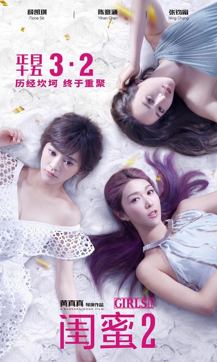 台湾电影《闺蜜2》,这大概是一份避雷指南