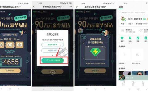 【领取链接来了】腾讯王卡免费领取3个月豪华绿钻秒到账