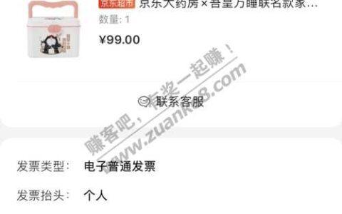 温馨提醒:京东健康0.01小药箱有货了