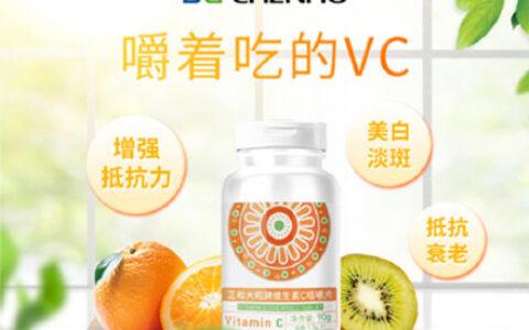 正和维生素C,橙子味咀嚼片60片【9.9】 正和维生素c咀
