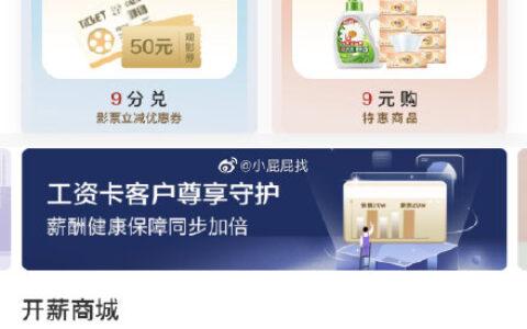 """11点开始招商银行 工资卡用户 搜索""""薪福通""""9积分兑"""