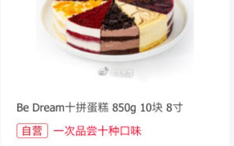 8点秒杀限量48.9+运费券Be Dream 乳脂十拼慕斯蛋糕 85