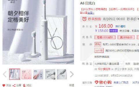 【京东】0点【前130件】拜尔 A6 智能电动牙刷【9.9】